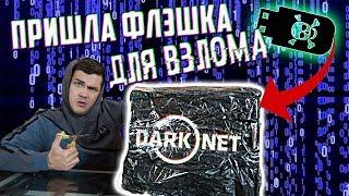 БОЛЬШАЯ Посылка из DARKNET | Флэшка с СОФТОМ ДЛЯ ВЗЛОМА
