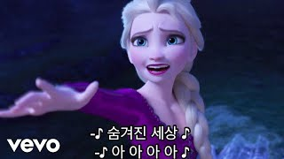 "Hye Na Park, AURORA - Into the Unknown (From ""Frozen 2"")"