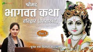 Jaya Kishori Ji, Shrimad Bhagwat Katha , Day 3, Special Live, Haridwar (Uttarakhand)