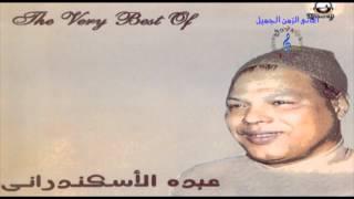 تحميل اغاني عبده الأسكندرانى - أنا لو شكيت MP3