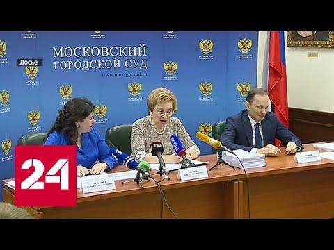 Главный новатор столичной судебной системы: председатель Мосгорсуда уходит в отставку - Россия 24
