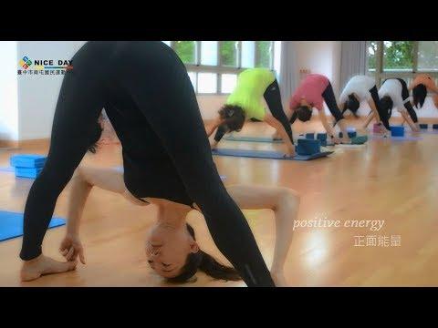 完美的心靈旅程/yoga