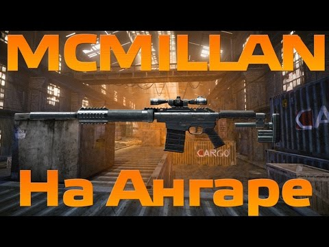 WarFace McMillan CS5 на Ангаре