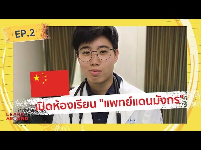 """เปิดห้องเรียน """"แพทย์แดนมังกร"""" : Learn Around ส่องนักเรียนนอก S2 - EP02 China   เสาร์ 09:15 น."""
