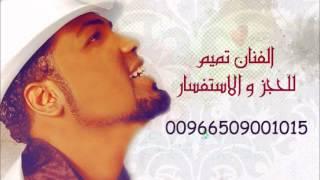 تحميل اغاني تميم 2013 حفلة خاصة 2013 ، ياناس مال الهوى دكتور MP3