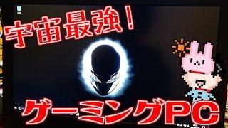 宇宙最強ゲーミングノート!ALIENWARE襲来!!