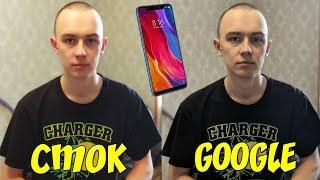 УСТАНОВКА Google Camera НА Xiaomi Mi8 + ПРИМЕРЫ ФОТО, СРАВНЕНИЕ СО СТОКОВОЙ