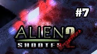 Alien Shooter 2 Reloaded #7 - Охранный Комплекс МЕ-2