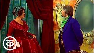 В.Соллогуб. Беда от нежного сердца (1975)