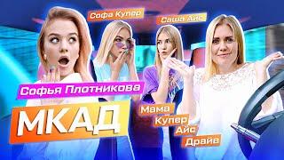ЖЁСТКИЙ ПРАНК в автосалоне | Sofya Plotnikova: hard prank