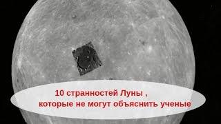 10 странностей Луны , которые не могут объяснить ученые