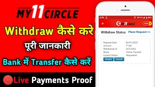 My 11 Circle Withdrawal Full Process - My 11 Circle Me Withdrawal Kaise Kre    How To Withdraw Money