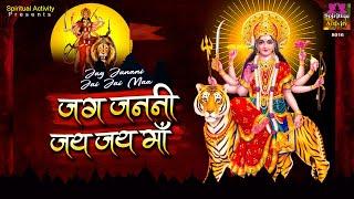 जगजननी जय जय माँ | Mata Rani Ki Aarti