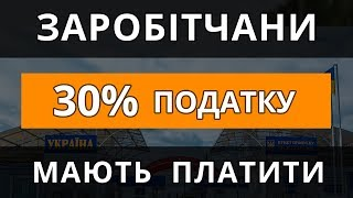 Заробітчани мають віддавати 30% доходу при в'їзді в Україну!