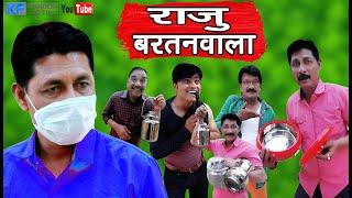 राजू बर्तन वाला RAJU BARTAN WALA KHANDESH HINDI COMEDY