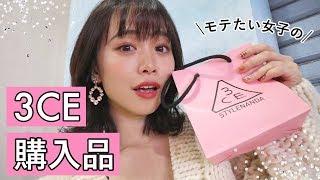 モテたい女子の3CE購入品♪韓国コスメ - YouTube