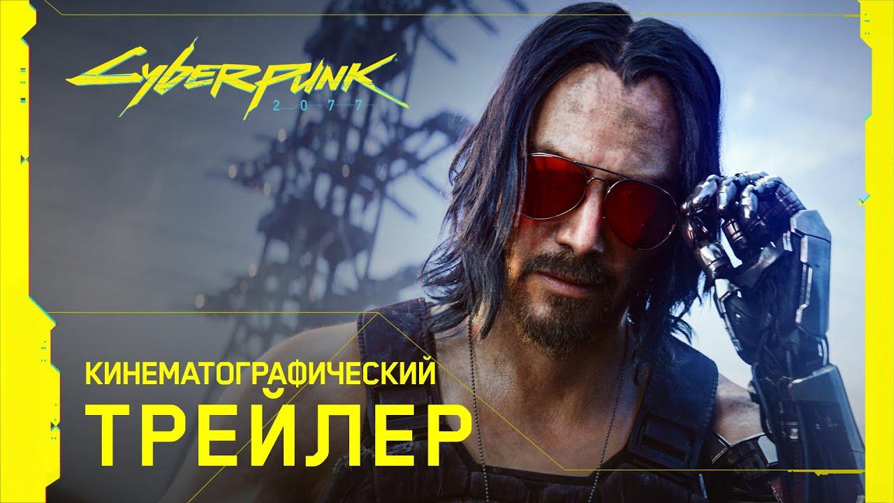 Кинематографический трейлер игры Cyberpunk 2077 с E3 2019
