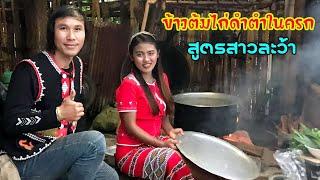 ดิบ ฝน ชนเผ่า EP437 ข้าวต้มไก่ดำตำในครกต้อนรับแขกสูตรสาวละว้าบ้านรักไทย