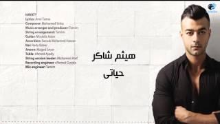 تحميل اغاني Haitham Shaker - Hayaty | هيثم شاكر - حياتي MP3