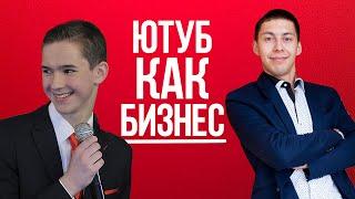 Как начать зарабатывать на ЮТУБ? Эльдар Гузаиров.