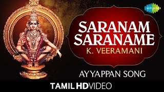 Saranam Saraname  Tamil Devotional Video  K Veeramani