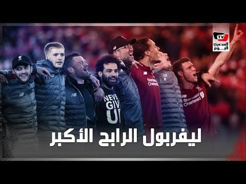 ليفربول الأكثر استفادة رغم خسارة لقب البريميرليج
