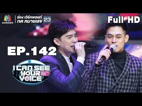 I Can See Your Voice Thailand | EP.142 | แดน บีม | 7 พ.ย. 61 Full HD