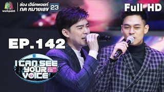 I Can See Your Voice -TH | EP.142 | แดน บีม  | 7 พ.ย. 61 Full HD