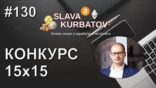 СТАРТ КОНКУРСА 15X15