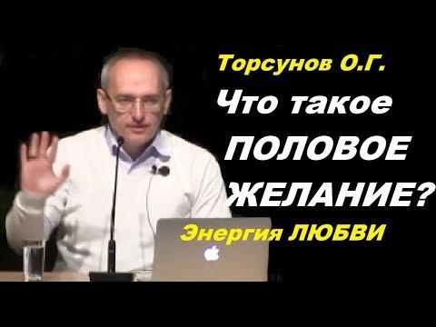 Торсунов О.Г. Что такое ПОЛОВОЕ ЖЕЛАНИЕ? Энергия ЛЮБВИ
