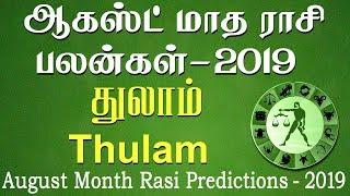 july month rasi palan 2019 viruchigam telugu - TH-Clip