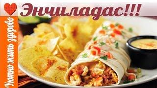 Мексиканский энчиладас/Mexican enchiladas