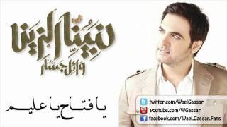 تحميل اغاني Wael Jassar - Fata7 Ya 3alem / وائل جسار - فتآح يا عليـم MP3