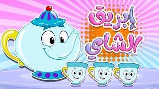 تحميل و مشاهدة ابريق الشاي | قناة مرح - marah tv MP3
