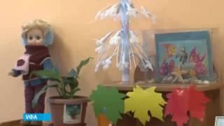 Уфа  Выездная площадка  Специальный коррекционный детский дом № 2 для детей с ограниченными возможно