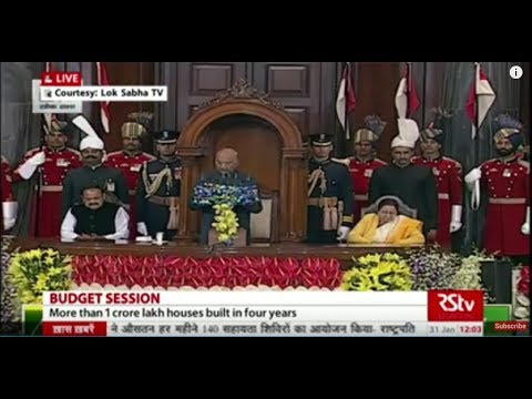 Joint Sitting of both Houses of Parliament | Budget Session | Jan 31, 2019