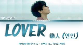 Park Hyo Shin (박효신)   Lovers [戀人 (연인)] Lyrics가사 [Han Rom Eng]