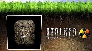 ОТКРЫЛ ВСЕ ТАЙНИКИ | «S.T.A.L.K.E.R.: ТЕНЬ ЧЕРНОБЫЛЯ»