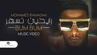 محمد رمضان بام بام   MOHAMAD RAMADAN BAM BAM تحميل MP3
