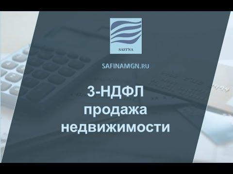 Имущественный вычет при продаже недвижимости. 3-НДФЛ