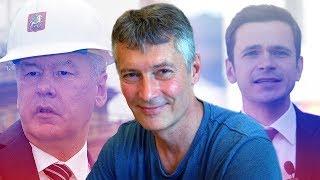 Про выборы мэра Москвы и «крепких хозяйственников» | Ройзман