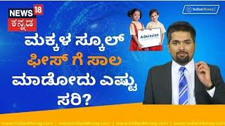 ಮಕ್ಕಳ ಸ್ಕೂಲ್ ಫೀಸ್ ಗೆ ಸಾಲ ಮಾಡೋದು ಎಷ್ಟು ಸರಿ? | Money Doctor Show Kannada | EP 302
