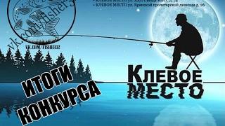 Рыбалка и туризм брянск 22 съезда