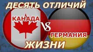 Канада или Германия - 10 отличий жизни в этих странах