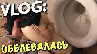 VLOG: НАТАШКА - ОББЛЕВАЛАСЬ / Андрей Мартыненко