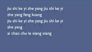Chao Xi Huan Ni (I Really Like You) Lyrics