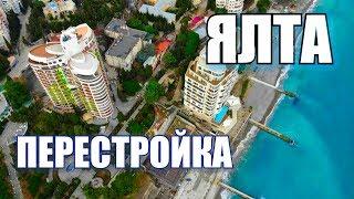 Ялта. Что творят!!!ПОЛНАЯ ПЕРЕСТРОЙКА. Вещевой рынок. Приморский парк и пляж. Крым сегодня 2019 влог