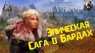 Путешествие в неизвестность. Сага о Бардах #1. Прохождение Скайрим (The Elder Scrolls V: Skyrim)
