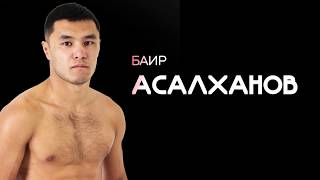 Баир Асалханов   интервью перед турниром #BFC1 15 декабря 2017 года ДС Труд