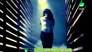 تحميل اغاني Grace Deeb Wallah Betmoun غريس ديب - والله بتمون MP3